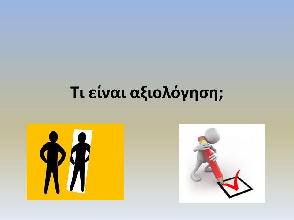 Σκέψεις συναδέλφων εκπαιδευτικών για την αξιολόγηση Δάσκαλος 1: «…έλεγχος προαπαιτούμενων γνώσεων… για να δούμε που πατάμε από τα προηγούμενα μαθήματα…» Δάσκαλος 2: «απλά κουβεντιάζουμε για να δεις πόσο συμμετέχει στην τάξη…» Δάσκαλος 3: «…αξιολογώ την προσπάθεια του ίδιου του παιδιού… δεν μπορείς να το συγκρίνεις με τα άλλα…κοιτάμε που ήταν το παιδί και που έφτασε, λέμε ότι το παιδί έκανε πρόοδο ή δεν έκανε πρόοδο» Δάσκαλος 4: προσπαθώ μέσω μιας διαδικασίας να μπορέσω να αξιολογήσω βασικά και τον εαυτό μου…» Δάσκαλος 5: επίσης… η τάξη είναι καθρέφτης πρώτα δικός μας… πρώτα βλέπω τι κάνω εγώ και μετά οι μαθητές μου…» Δάσκαλος 6: «θα πρέπει να έχουμε πολλούς τρόπους αξιολόγησης για να καλύπτουμε την κάθε μέρα…» Δάσκαλος 7:: «το νούμερο των παρουσιών του στο μάθημα, να είναι παρών…» «να καταθέτει όλον του τον εαυτό, η συμπεριφορά του στην ομάδα, η παρουσία του» Δάσκαλος 8:: «…περιγραφική αξιολόγηση για να αναφέρω στο παιδί, στο γονιό» Δάσκαλος 9: «το θέμα επιβράβευσης της προσπάθειας είναι σημαντικό για μας, γιατί αυτό στοχεύει πολύ στο μέλλον… Δάσκαλος 10: να είναι μια ανατροφοδότηση για το παιδί…»