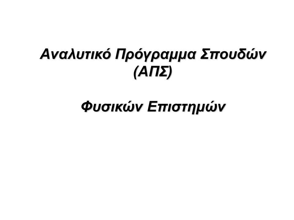 Αναλυτικό Πρόγραμμα Σπουδών (ΑΠΣ) Φυσικών Επιστημών