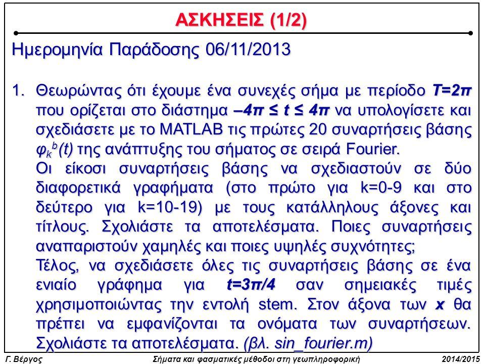 Γ. Βέργος Σήματα και φασματικές μέθοδοι στη γεωπληροφορική 2014/2015 ΑΣΚΗΣΕΙΣ (1/2) Ημερομηνία Παράδοσης 06/11/2013 1.Θεωρώντας ότι έχουμε ένα συνεχές
