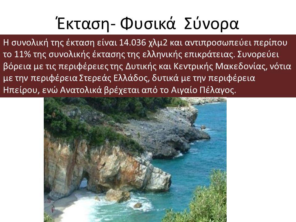 Έκταση- Φυσικά Σύνορα H συνολική της έκταση είναι 14.036 χλμ2 και αντιπροσωπεύει περίπου το 11% της συνολικής έκτασης της ελληνικής επικράτειας. Συνορ