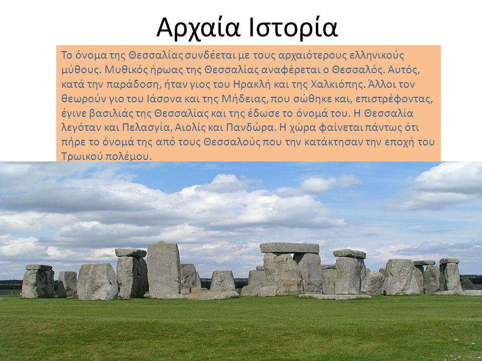 Αρχαία Ιστορία Το όνομα της Θεσσαλίας συνδέεται με τους αρχαιότερους ελληνικούς μύθους. Μυθικός ήρωας της Θεσσαλίας αναφέρεται ο Θεσσαλός. Αυτός, κατά