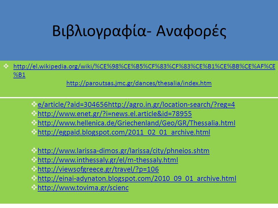 Βιβλιογραφία- Αναφορές  http://el.wikipedia.org/wiki/%CE%98%CE%B5%CF%83%CF%83%CE%B1%CE%BB%CE%AF%CE %B1 http://el.wikipedia.org/wiki/%CE%98%CE%B5%CF%8