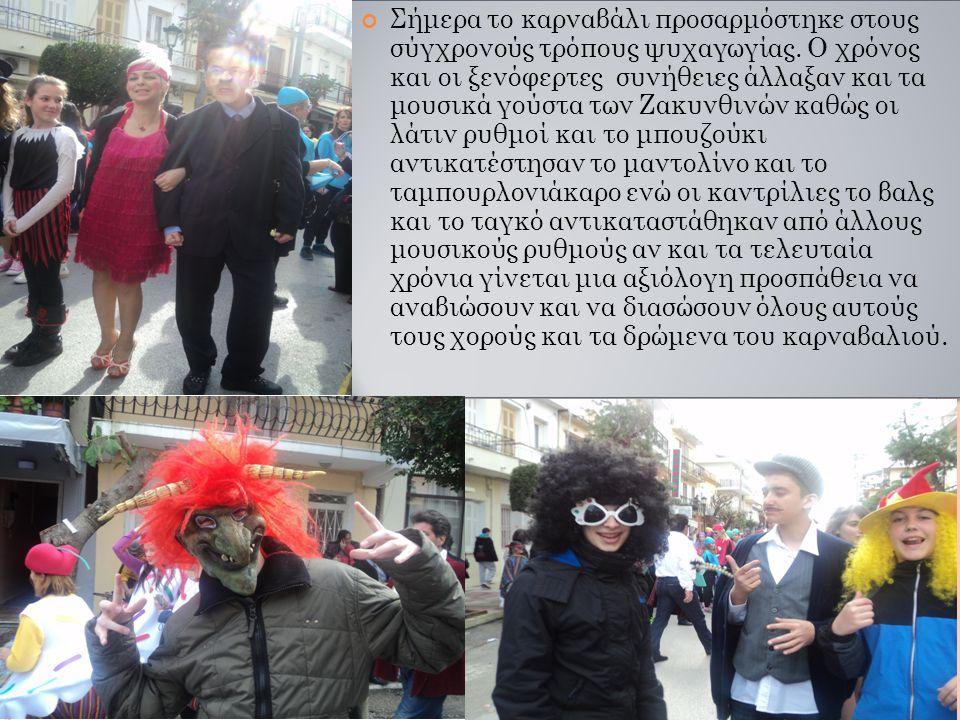 Σήμερα το καρναβάλι προσαρμόστηκε στους σύγχρονούς τρόπους ψυχαγωγίας.