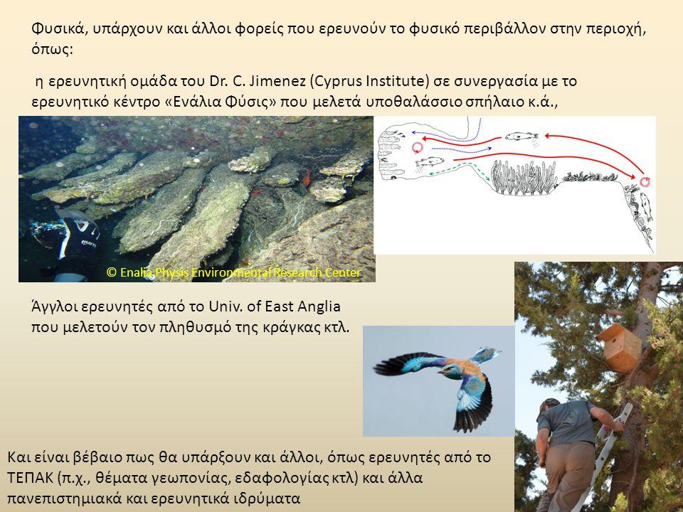 Φυσικά, υπάρχουν και άλλοι φορείς που ερευνούν το φυσικό περιβάλλον στην περιοχή, όπως: η ερευνητική ομάδα του Dr. C. Jimenez (Cyprus Institute) σε συ