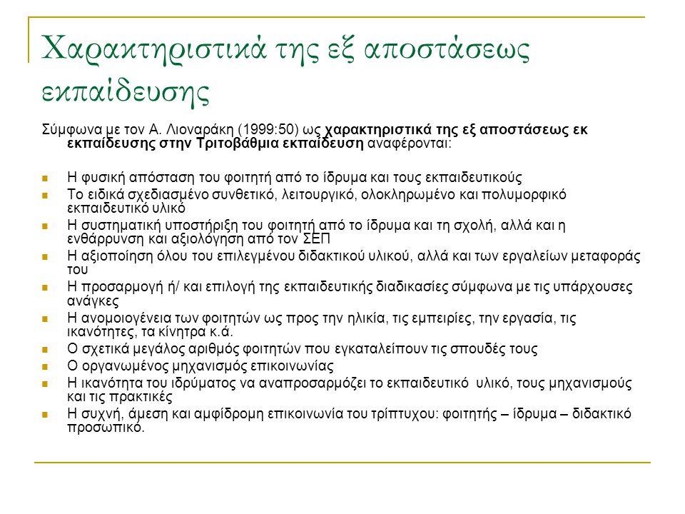 Χαρακτηριστικά της εξ αποστάσεως εκπαίδευσης Σύμφωνα με τον Α. Λιοναράκη (1999:50) ως χαρακτηριστικά της εξ αποστάσεως εκ εκπαίδευσης στην Τριτοβάθμια