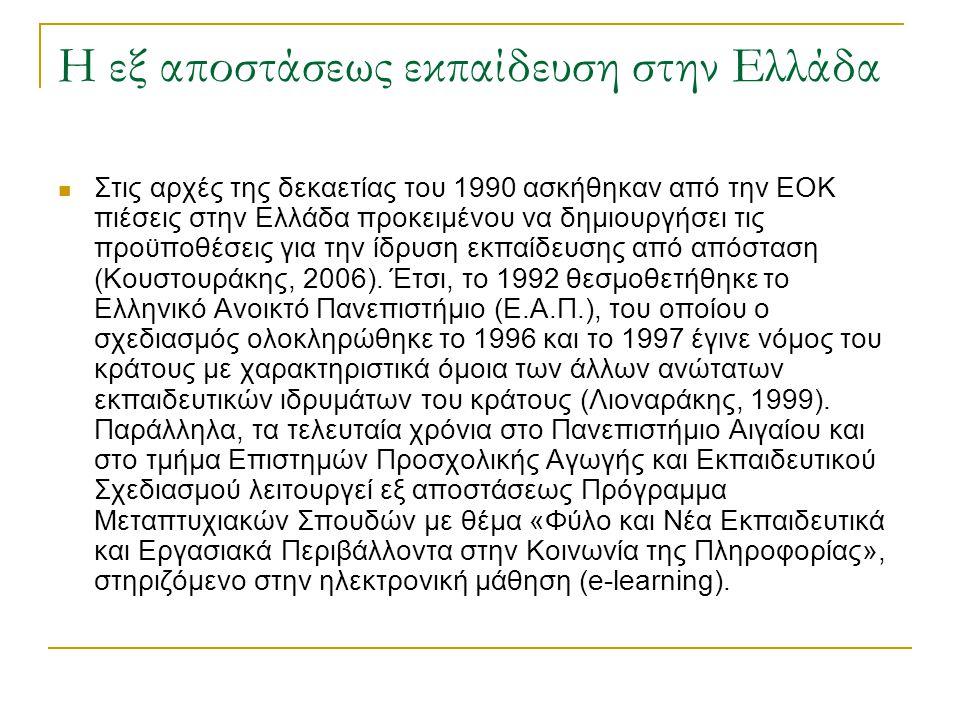 Η εξ αποστάσεως εκπαίδευση στην Ελλάδα Στις αρχές της δεκαετίας του 1990 ασκήθηκαν από την ΕΟΚ πιέσεις στην Ελλάδα προκειμένου να δημιουργήσει τις προ
