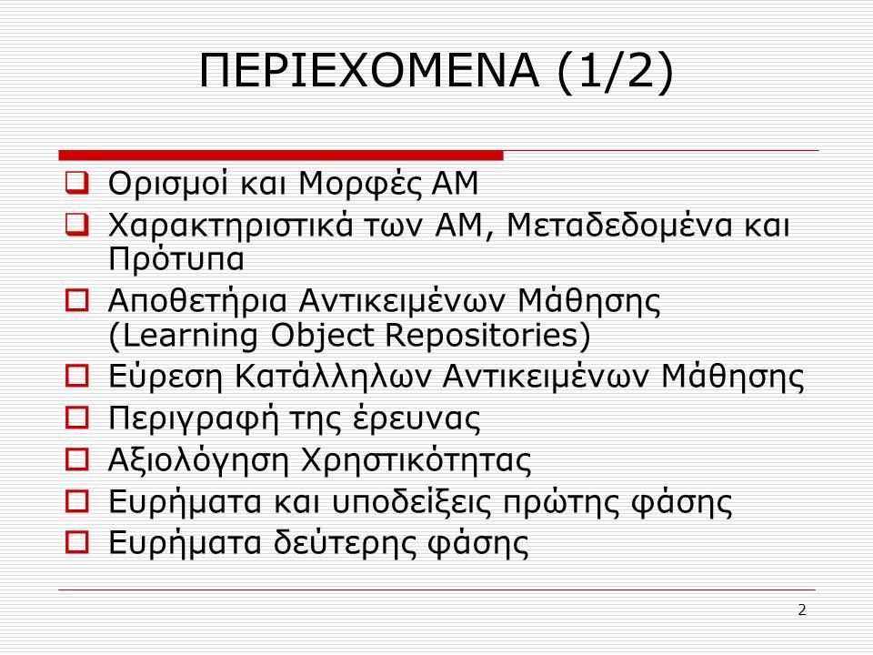 23 Μεταδεδομένα