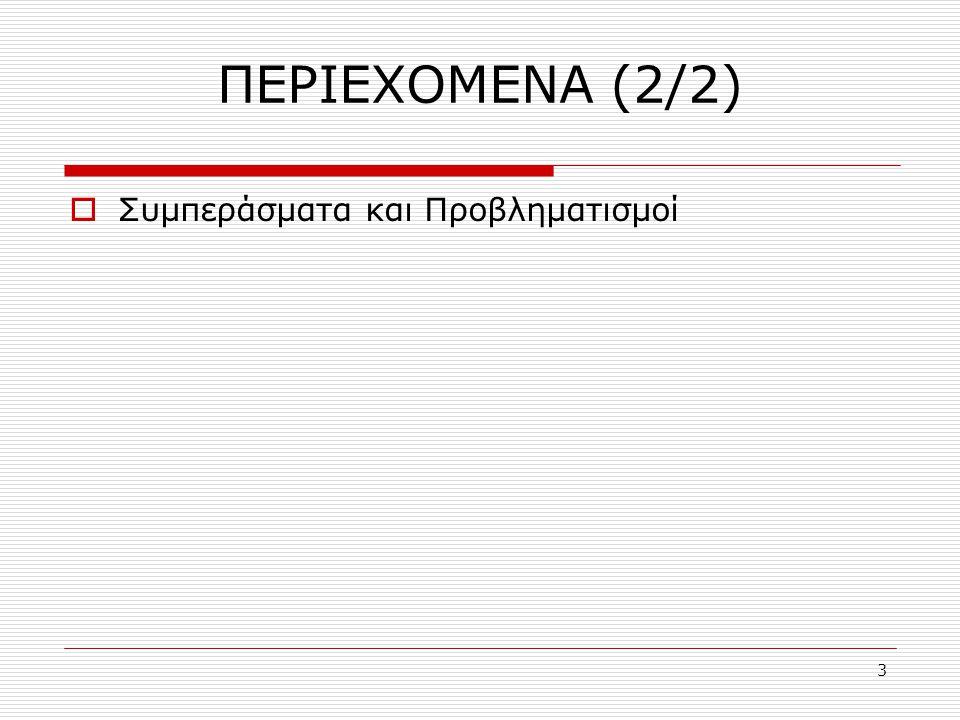 64 Ευρήματα και Υποδείξεις Πρώτης Φάσης(2/2)  Η χρησιμοποιούμενη ορολογία πρέπει να είναι κατανοητή από τους χρήστες.