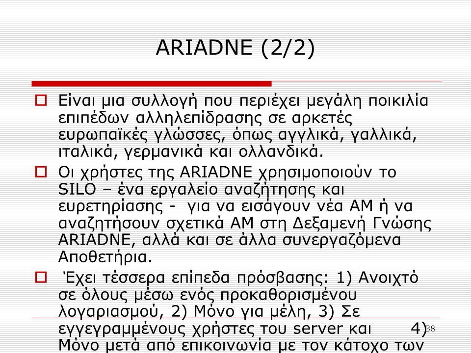 38 ARIADNE (2/2)  Είναι μια συλλογή που περιέχει μεγάλη ποικιλία επιπέδων αλληλεπίδρασης σε αρκετές ευρωπαϊκές γλώσσες, όπως αγγλικά, γαλλικά, ιταλικά, γερμανικά και ολλανδικά.