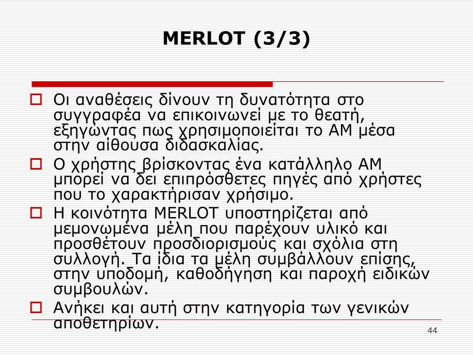 44 MERLOT (3/3)  Οι αναθέσεις δίνουν τη δυνατότητα στο συγγραφέα να επικοινωνεί με το θεατή, εξηγώντας πως χρησιμοποιείται το ΑΜ μέσα στην αίθουσα διδασκαλίας.