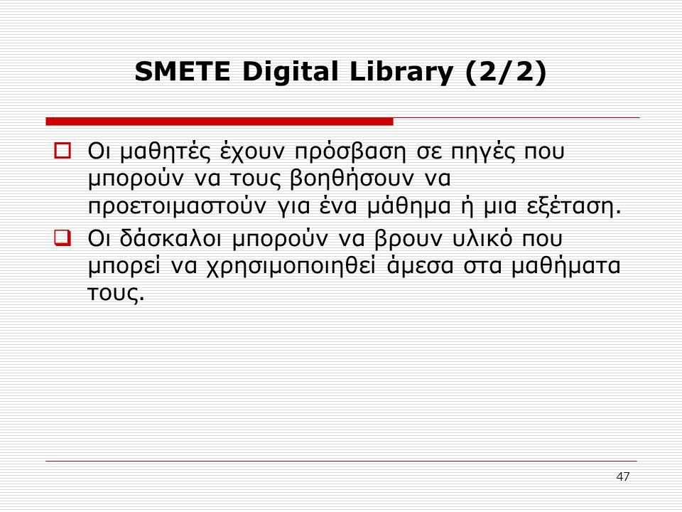 47 SMETE Digital Library (2/2)  Οι μαθητές έχουν πρόσβαση σε πηγές που μπορούν να τους βοηθήσουν να προετοιμαστούν για ένα μάθημα ή μια εξέταση.