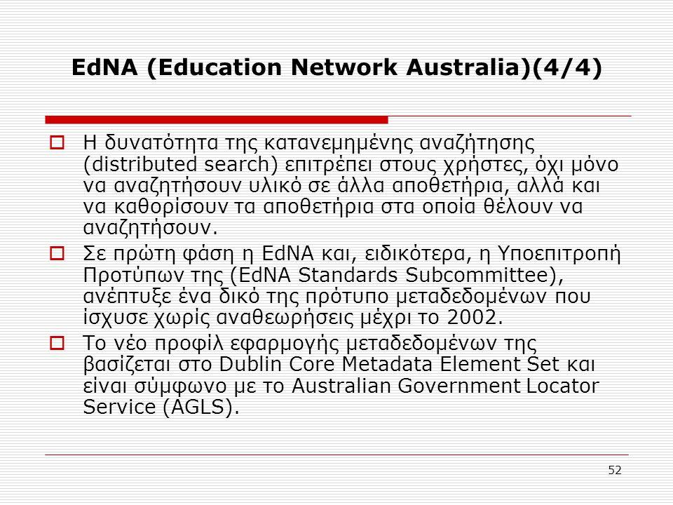 52 EdNA (Education Network Australia)(4/4)  Η δυνατότητα της κατανεμημένης αναζήτησης (distributed search) επιτρέπει στους χρήστες, όχι μόνο να αναζητήσουν υλικό σε άλλα αποθετήρια, αλλά και να καθορίσουν τα αποθετήρια στα οποία θέλουν να αναζητήσουν.