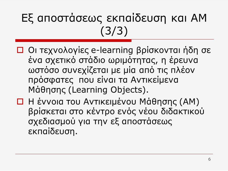 37 ARIADNE (1/2)  Πολύ γνωστά Αποθετήρια ΑΜ είναι:  ▪ ARIADNE – European Knowledge Pool System (http://www.ariadne-eu.org/)http://www.ariadne-eu.org/  Αναπτύχθηκε για να διανείμει εκπαιδευτικό υλικό στον ευρωπαϊκό χώρο και να προσφέρει καλύτερη ποιότητα μάθησης.