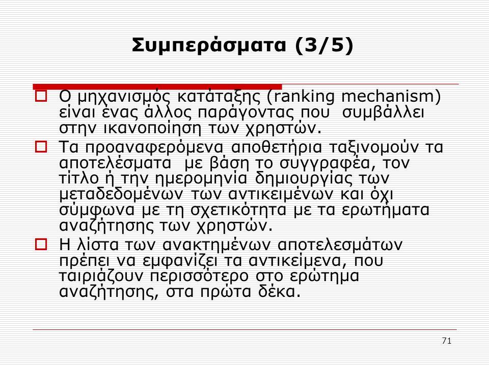 71 Συμπεράσματα (3/5)  Ο μηχανισμός κατάταξης (ranking mechanism) είναι ένας άλλος παράγοντας που συμβάλλει στην ικανοποίηση των χρηστών.