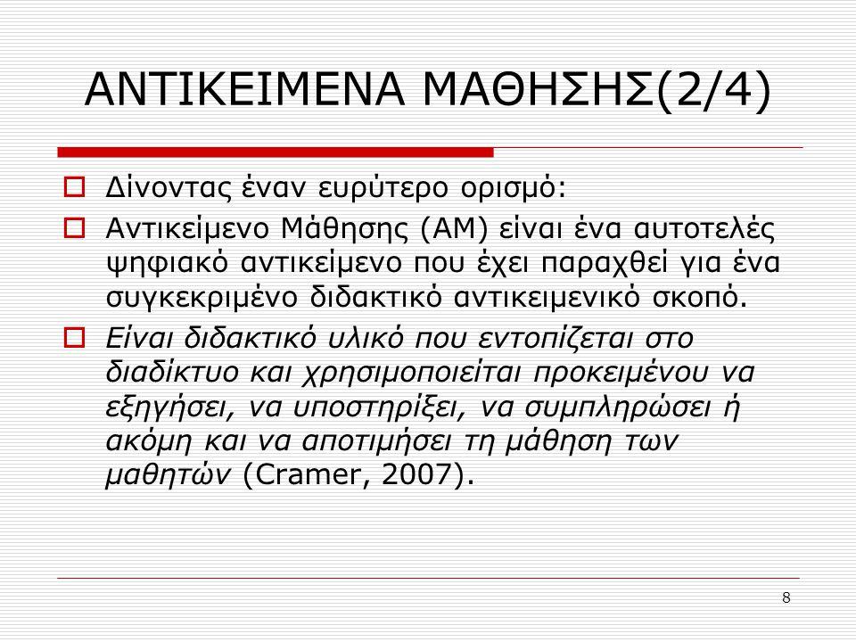 9 ΑΝΤΙΚΕΙΜΕΝΑ ΜΑΘΗΣΗΣ (3/4)  Παρόλο που σαν ΑΜ μπορεί να θεωρηθεί ακόμα και μία απλή εικόνα ή ένα κείμενο, η τάση είναι να είναι συνθετότερα.