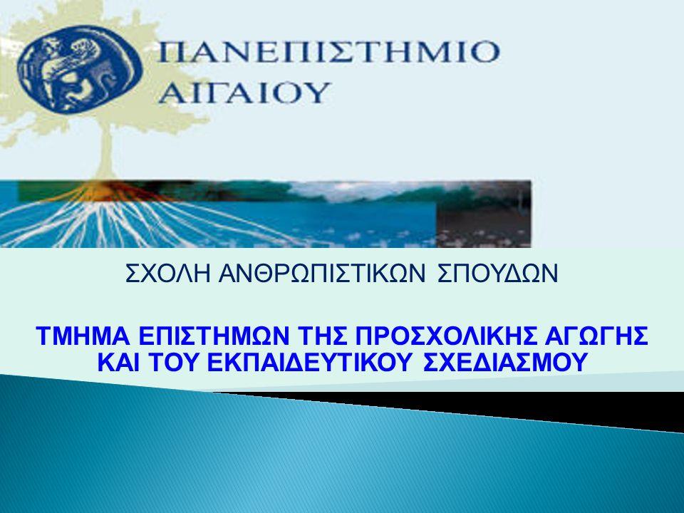 Τίτλος :Αξιολόγηση των εξ Αποστάσεως Προγραμμάτων του Ινστιτούτου Διαρκούς Εκπαίδευσης Ενηλίκων Ονοματεπώνυμο :Μαρία Περιστέρη ΑΜ:425/2008034 Επιβλέπων καθηγητής : Πέτρος Ρούσσος, Λέκτορας Τμήματος Φιλοσοφίας, Παιδαγωγικής & Ψυχολογίας Εθνικού Καποδιστριακού Πανεπιστημίου Αθηνών Μεταπτυχιακό Πρόγραμμα Σπουδών «Φύλο και Νέα Εκπαιδευτικά και Εργασιακά Περιβάλλοντα στην Κοινωνία της Πληροφορίας»