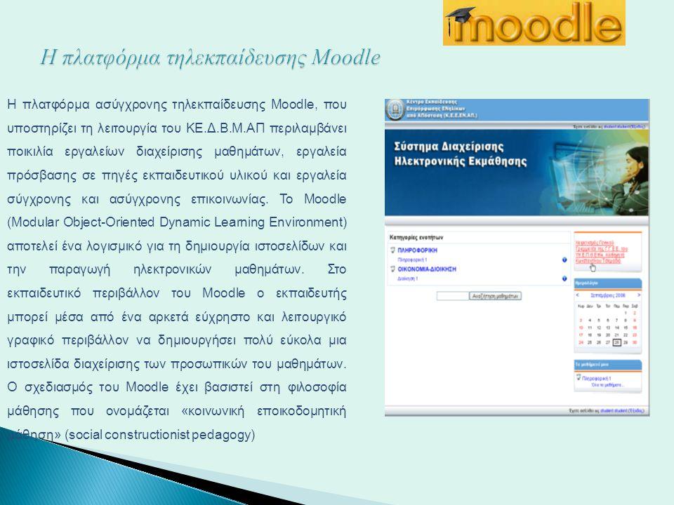 Η πλατφόρμα ασύγχρονης τηλεκπαίδευσης Moodle, που υποστηρίζει τη λειτουργία του ΚΕ.Δ.Β.Μ.ΑΠ περιλαμβάνει ποικιλία εργαλείων διαχείρισης μαθημάτων, εργ