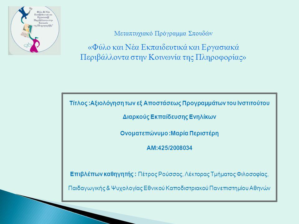13.Κουστουράκης Γ. & Παναγιωτακόπουλος Χ. (2000).
