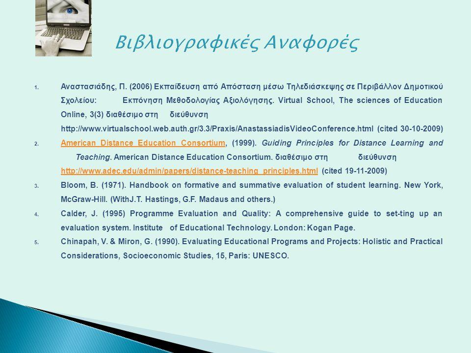 Βιβλιογραφικές Αναφορές 1. Αναστασιάδης, Π. (2006) Εκπαίδευση από Απόσταση μέσω Τηλεδιάσκεψης σε Περιβάλλον Δημοτικού Σχολείου: Εκπόνηση Μεθοδολογίας