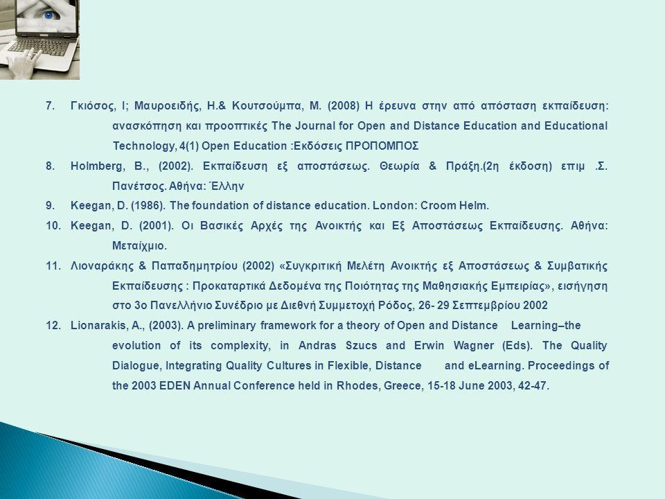 7.Γκιόσος, Ι; Μαυροειδής, Η.& Κουτσούμπα, Μ. (2008) Η έρευνα στην από απόσταση εκπαίδευση: ανασκόπηση και προοπτικές The Journal for Open and Distance