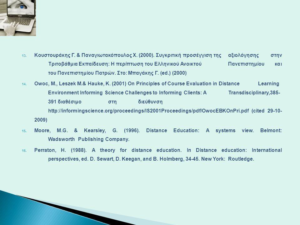 13. Κουστουράκης Γ. & Παναγιωτακόπουλος Χ. (2000). Συγκριτική προσέγγιση της αξιολόγησης στην Τριτοβάθμια Εκπαίδευση: Η περίπτωση του Ελληνικού Ανοικτ
