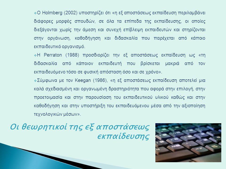 Ο οργανισμός παροχής εξ αποστάσεως εκπαίδευσης παράγει και διανέμει ειδικά διαμορφωμένο διδακτικό υλικό και αναπτύσσει μηχανικά και ηλεκτρονικά μέσα επικοινωνίας μεταξύ αυτού, εκπαιδευτών και εκπαιδευόμενων.