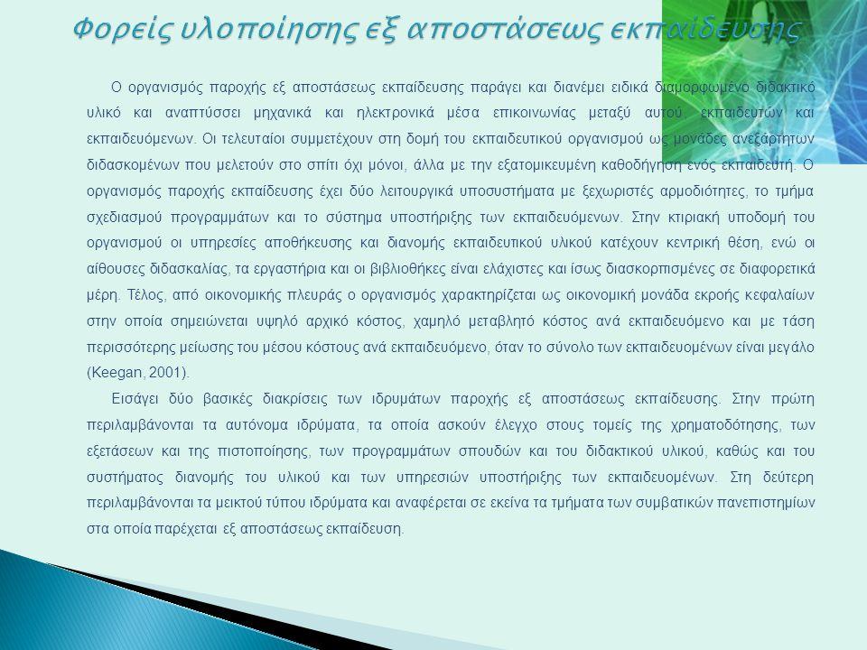 Προγράμματα εξ αποστάσεως εκπαίδευσης υλοποιούνται από το Εθνικό Καποδιστριακό Πανεπιστήμιο Αθηνών, το Παιδαγωγικό το Οικονομικό Πανεπιστήμιο Αθηνών, το Αριστοτέλειο Πανεπιστήμιο Θεσσαλονίκης, το Εθνικό Μετσόβιο Πολυτεχνείο, το Πανεπιστήμιο Πατρών, το Πανεπιστήμιο Θεσσαλίας, το Πανεπιστήμιο Ιωαννίνων, το Πανεπιστήμιο Κρήτης, το Πανεπιστήμιο Μακεδονίας και το ΤΕΙ Πειραιά.Εθνικό Καποδιστριακό Πανεπιστήμιο ΑθηνώνΠαιδαγωγικό Οικονομικό Πανεπιστήμιο ΑθηνώνΑριστοτέλειο Πανεπιστήμιο ΘεσσαλονίκηςΕθνικό Μετσόβιο Πολυτεχνείο Πανεπιστήμιο ΠατρώνΠανεπιστήμιο Θεσσαλίας Πανεπιστήμιο ΙωαννίνωνΠανεπιστήμιο ΚρήτηςΠανεπιστήμιο ΜακεδονίαςΤΕΙ Πειραιά