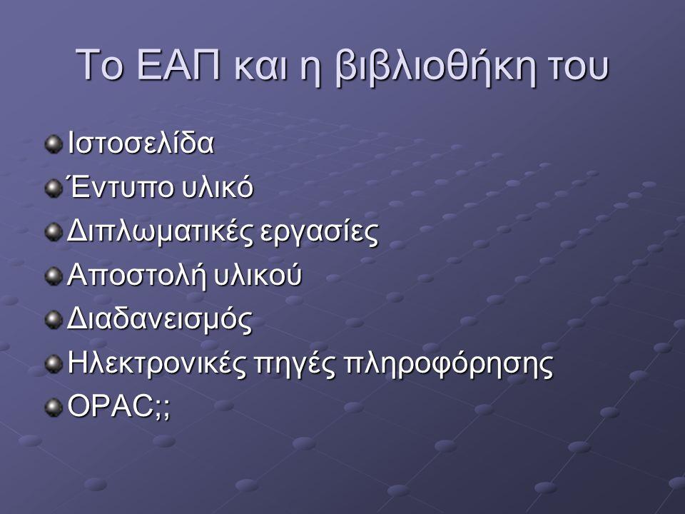 Το ΕΑΠ και η βιβλιοθήκη του Ιστοσελίδα Έντυπο υλικό Διπλωματικές εργασίες Αποστολή υλικού Διαδανεισμός Ηλεκτρονικές πηγές πληροφόρησης OPAC;;