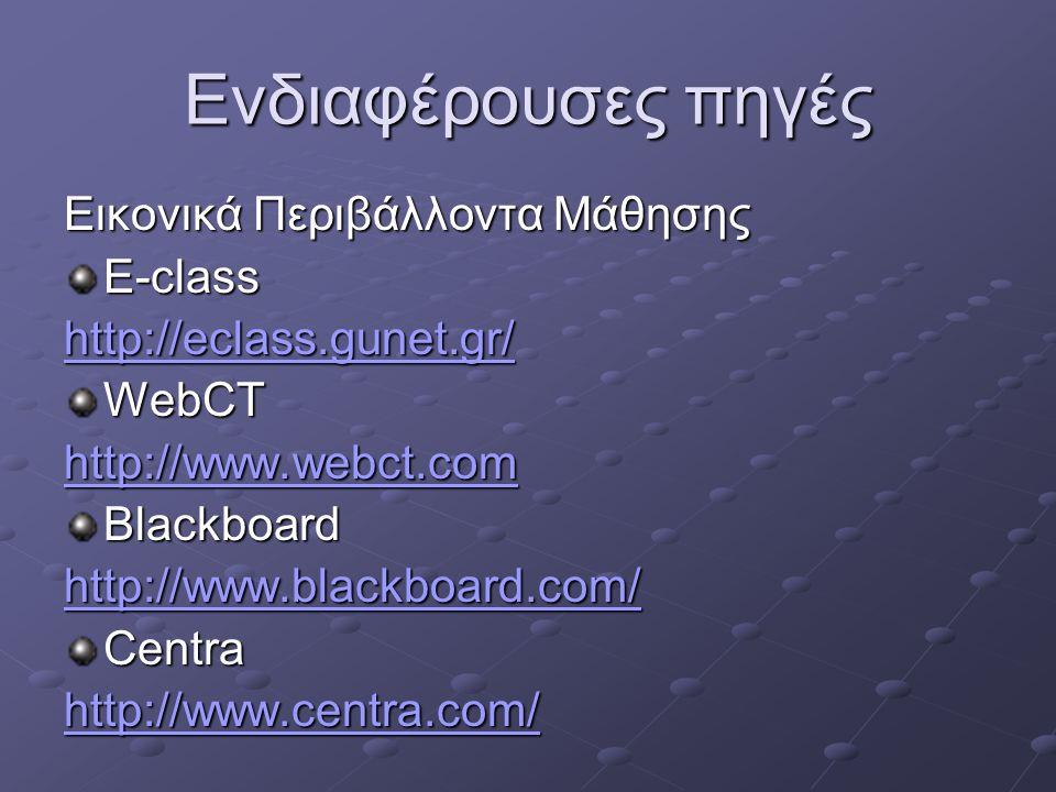 Ενδιαφέρουσες πηγές Εικονικά Περιβάλλοντα Μάθησης E-class http://eclass.gunet.gr/ WebCT http://www.webct.com Blackboard http://www.blackboard.com/ Cen