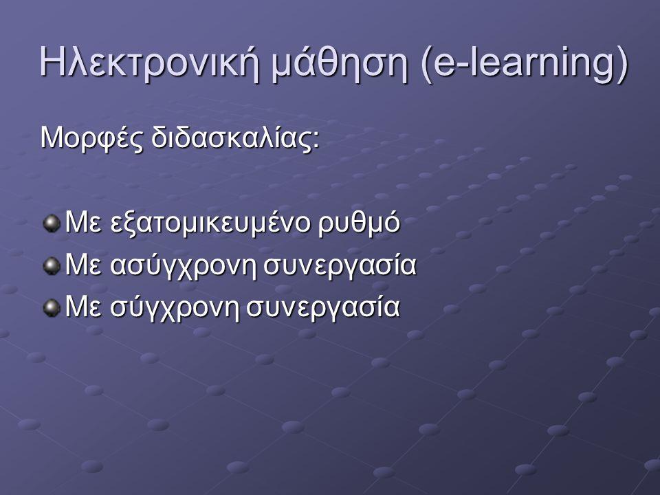 Ηλεκτρονική μάθηση (e-learning) Μορφές διδασκαλίας: Με εξατομικευμένο ρυθμό Με ασύγχρονη συνεργασία Με σύγχρονη συνεργασία