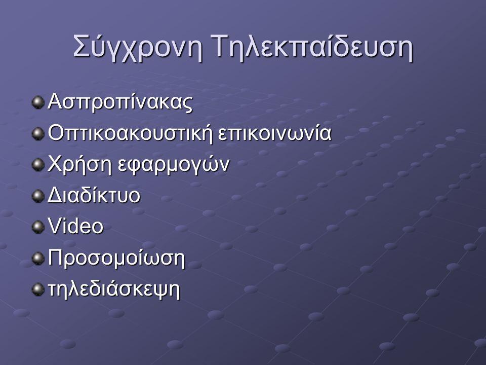Σύγχρονη Τηλεκπαίδευση Ασπροπίνακας Οπτικοακουστική επικοινωνία Χρήση εφαρμογών ΔιαδίκτυοVideoΠροσομοίωσητηλεδιάσκεψη