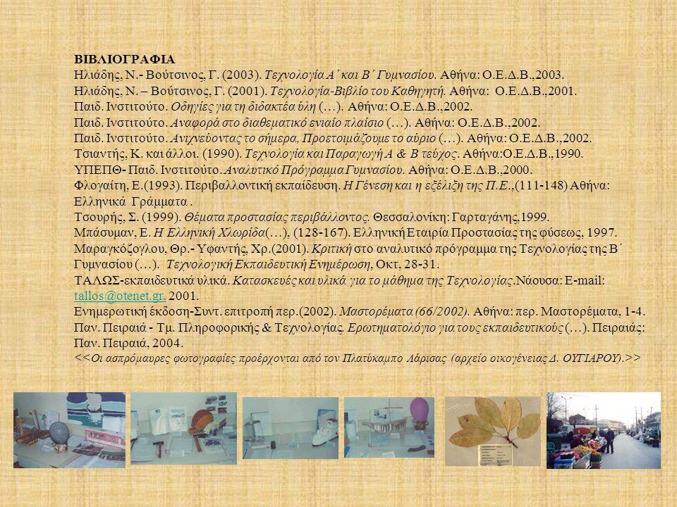 ΒΙΒΛΙΟΓΡΑΦΙΑ Ηλιάδης, Ν.- Βούτσινος, Γ.(2003). Τεχνολογία Α΄ και Β΄ Γυμνασίου.