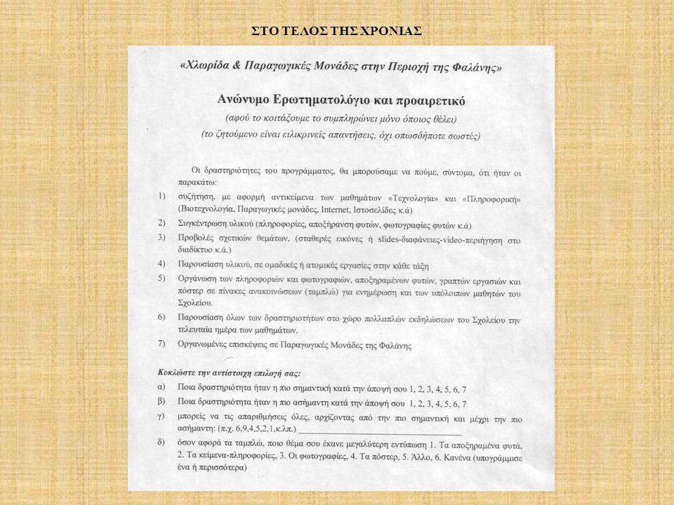 ΑΠΟΤΕΛΕΣΜΑΤΑ - ΣΥΖΗΤΗΣΗ Το τελικό προϊόν (τεχνική έκθεση και κατασκευή), έρχεται ως φυσικό επακόλουθο της -όσο γίνεται- πολύπλευρης, σφαιρικής και αναλυτικής διδασκαλίας στη τάξη.