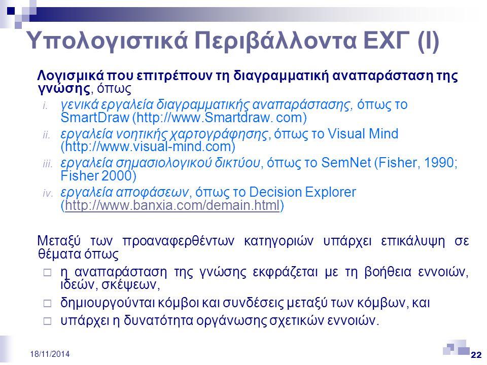 22 18/11/2014 Υπολογιστικά Περιβάλλοντα ΕΧΓ (Ι) Λογισμικά που επιτρέπουν τη διαγραμματική αναπαράσταση της γνώσης, όπως i. γενικά εργαλεία διαγραμματι