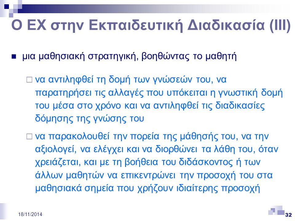 32 18/11/2014 Ο ΕΧ στην Εκπαιδευτική Διαδικασία (ΙΙΙ) μια μαθησιακή στρατηγική, βοηθώντας το μαθητή  να αντιληφθεί τη δομή των γνώσεών του, να παρατη