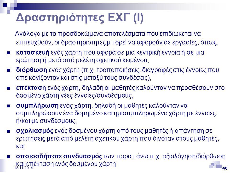 40 18/11/2014 Δραστηριότητες ΕΧΓ (Ι) Ανάλογα με τα προσδοκώμενα αποτελέσματα που επιδιώκεται να επιτευχθούν, οι δραστηριότητες μπορεί να αφορούν σε ερ