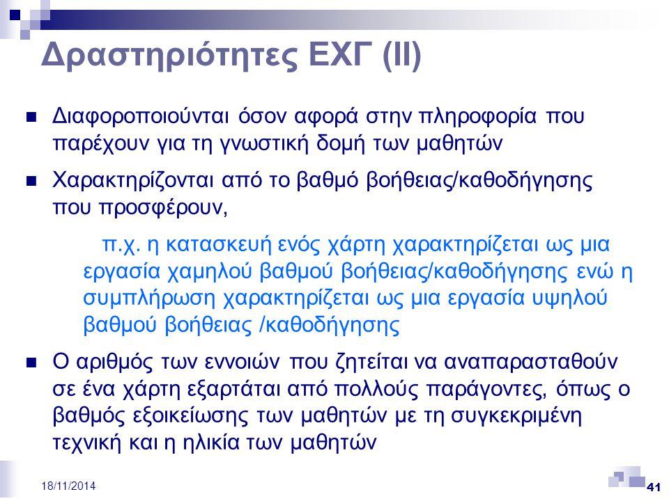 41 18/11/2014 Δραστηριότητες ΕΧΓ (ΙΙ) Διαφοροποιούνται όσον αφορά στην πληροφορία που παρέχουν για τη γνωστική δομή των μαθητών Χαρακτηρίζονται από το