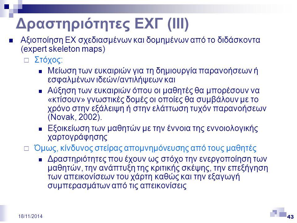 43 18/11/2014 Δραστηριότητες ΕΧΓ (ΙΙΙ) Αξιοποίηση ΕΧ σχεδιασμένων και δομημένων από το διδάσκοντα (expert skeleton maps)  Στόχος: Μείωση των ευκαιριώ