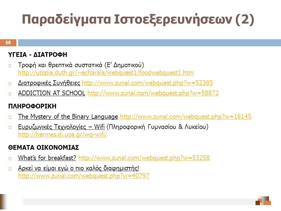 Παραδείγματα Ιστοεξερευνήσεων (2) 58 ΥΓΕΙΑ - ΔΙΑΤΡΟΦΗ  Τροφή και θρεπτικά συστατικά (Ε' Δημοτικού) http://utopia.duth.gr/~echarala/webquest1/foodwebq