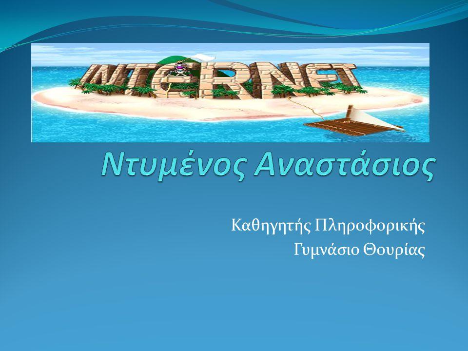 5 η διδακτική ώρα Άλλες υπηρεσίες Διαδικτύου 2blogs.sch.gr/annastasios