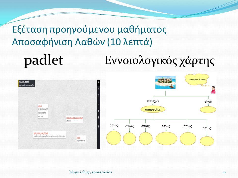 Εξέταση προηγούμενου μαθήματος Αποσαφήνιση Λαθών (10 λεπτά) padlet Εννοιολογικός χάρτης 10blogs.sch.gr/annastasios