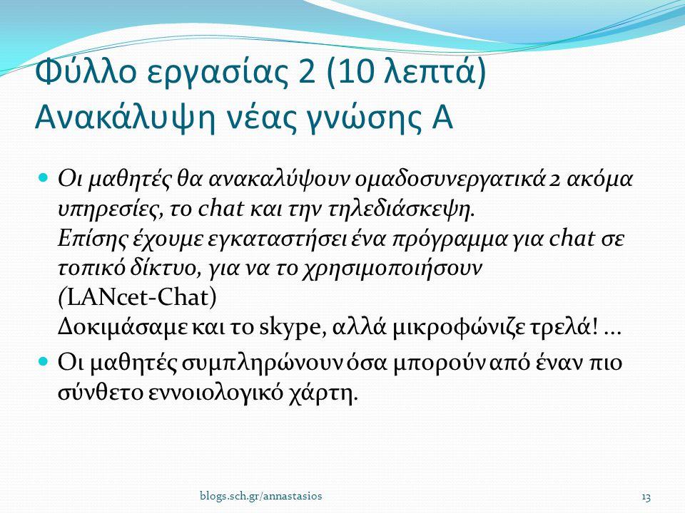 Φύλλο εργασίας 2 (10 λεπτά) Ανακάλυψη νέας γνώσης Α Οι μαθητές θα ανακαλύψουν ομαδοσυνεργατικά 2 ακόμα υπηρεσίες, το chat και την τηλεδιάσκεψη.
