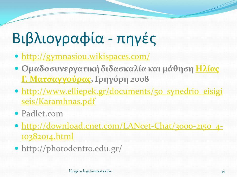 Βιβλιογραφία - πηγές http://gymnasiou.wikispaces.com/ Ομαδοσυνεργατική διδασκαλία και μάθηση Ηλίας Γ.