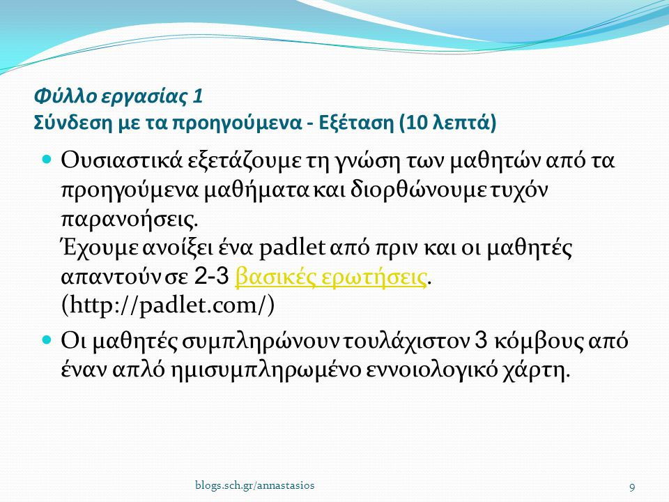Κέρδος 1 Οι περισσότεροι μαθητές το χάρηκαν και «είδαν» και έναν άλλο τρόπο μάθησης που μοιάζει με παιχνίδι blogs.sch.gr/annastasios30