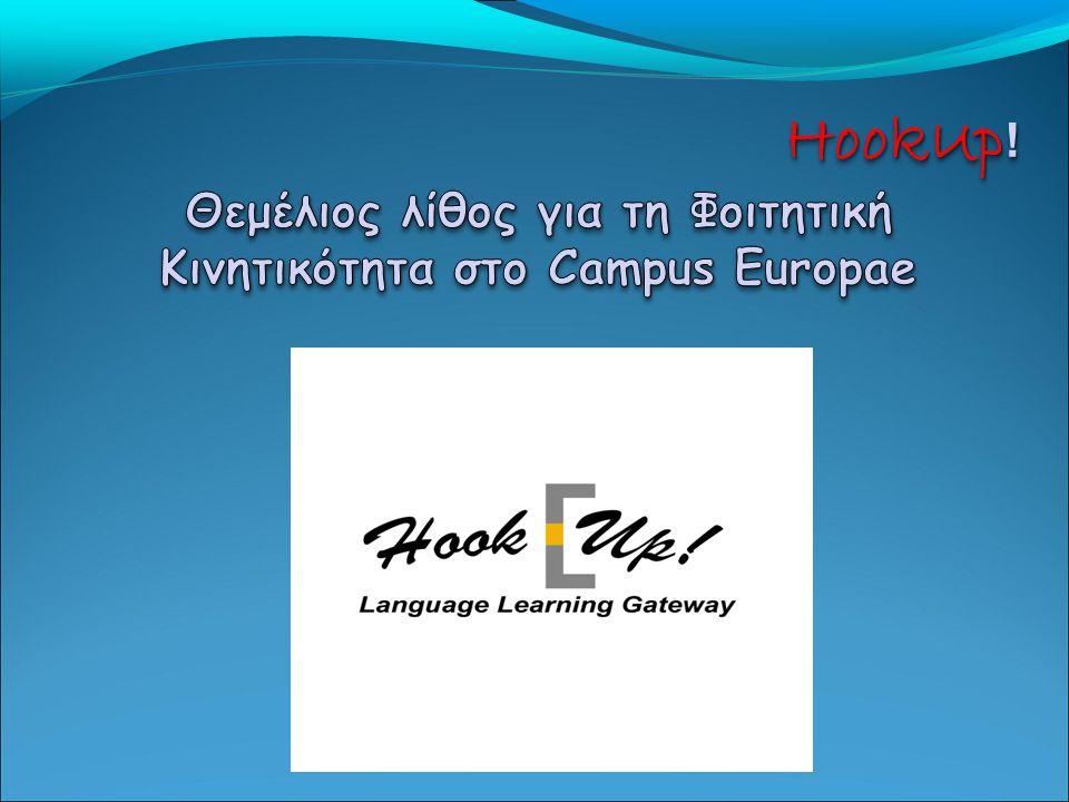 Campus Europae = Erasmus + Campus Europae  Η ιδιαιτερότητα των φοιτητών που συμμετέχουν στο πρόγραμμα ανταλλαγής Campus Europae είναι ότι χρησιμοποιούν στη διάρκεια των σπουδών τους τη γλώσσα των πανεπιστημίων υποδοχής, όχι μόνο τα αγγλικά όπως συμβαίνει με τους περισσότερους ερασμιaκούς φοιτητές