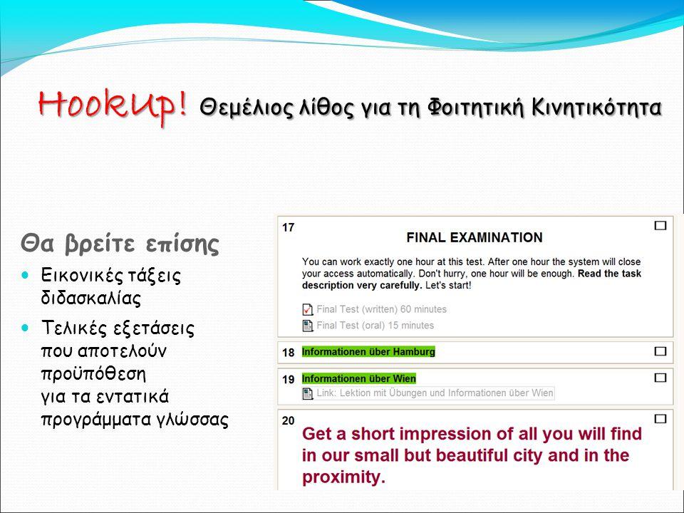 Θα βρείτε επίσης Εικονικές τάξεις διδασκαλίας Τελικές εξετάσεις που αποτελούν προϋπόθεση για τα εντατικά προγράμματα γλώσσας HookUp.