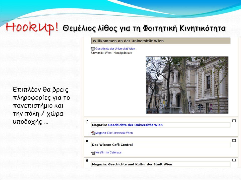 Επιπλέον θα βρεις πληροφορίες για το πανεπιστήμιο και την πόλη / χώρα υποδοχής … HookUp.