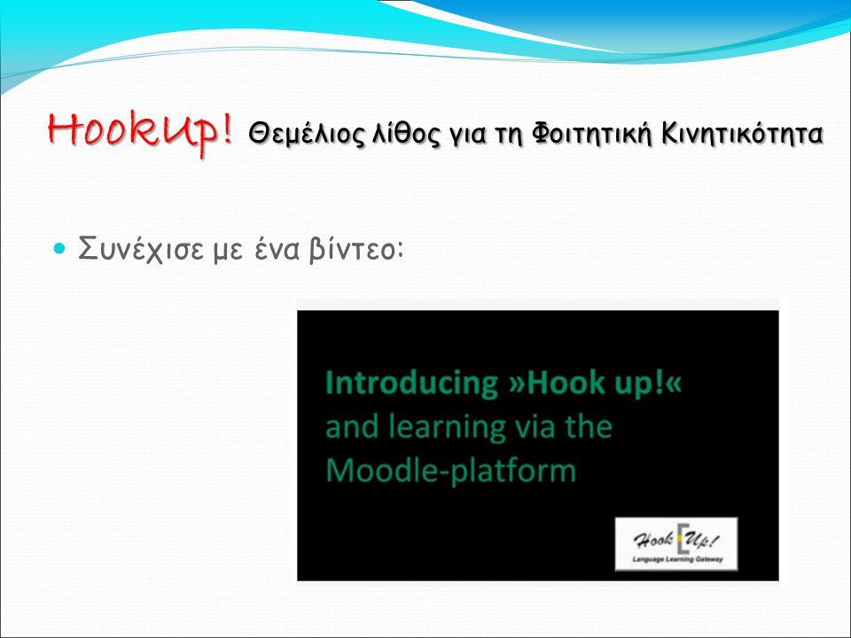 Συνέχισε με ένα βίντεο: HookUp! Θεμέλιος λίθος για τη Φοιτητική Κινητικότητα