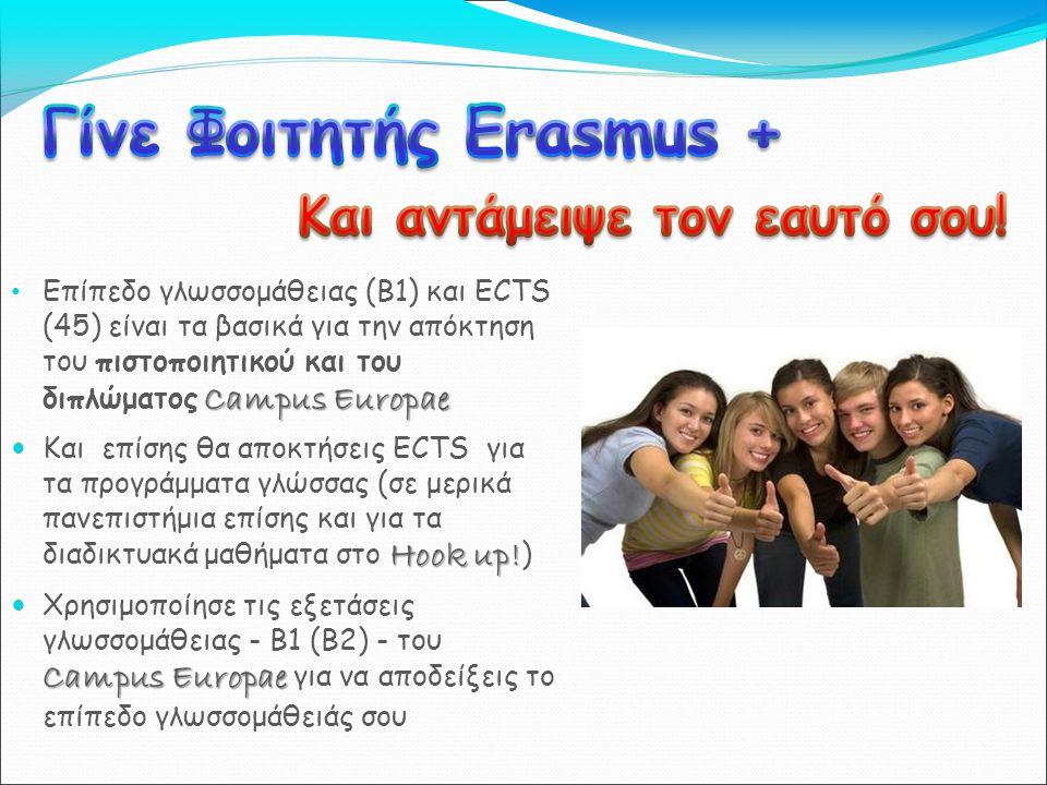 Campus Europae Επίπεδο γλωσσομάθειας (B1) και ECTS (45) είναι τα βασικά για την απόκτηση του πιστοποιητικού και του διπλώματος Campus Europae Hook up.