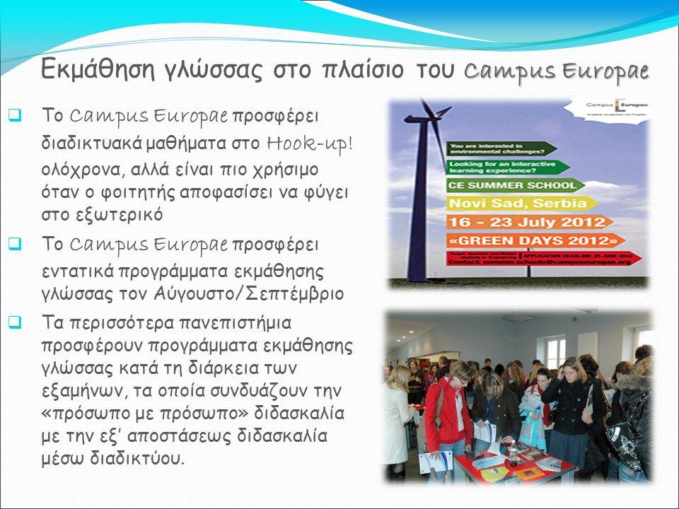 Campus Europae Εκμάθηση γλώσσας στο πλαίσιο του Campus Europae  Το Campus Europae προσφέρει διαδικτυακά μαθήματα στο Hook-up.